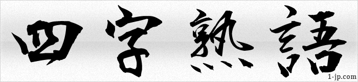 四字熟語の漢字 【習字手本 ...