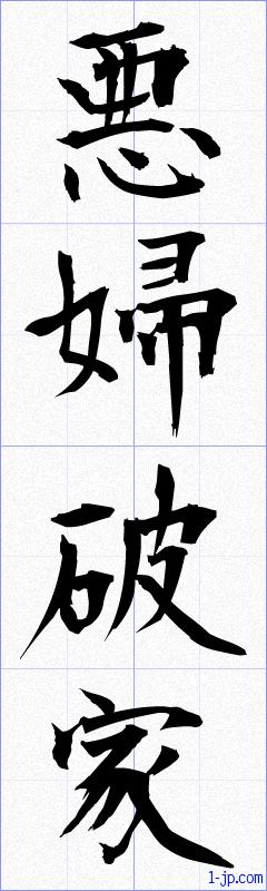 悪 婦 破 家 (あくふはか)の漢字 | レタリング見本