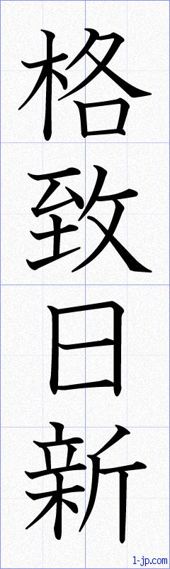 格 致 日 新の習字手本