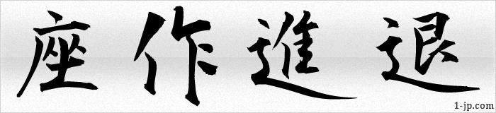 「座 作 進 退」 の書道と習字