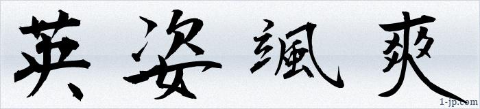 四字熟語や座右の銘 一覧