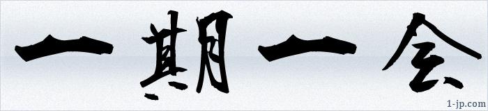 かっこいい漢字の習字書き方 : 四文字熟語一覧表 : すべての講義