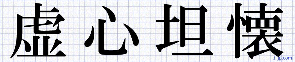 「虚 心 坦 懐 世 無」漢字を含む四字熟語