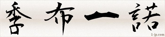 「喜 怒 哀 楽 仏 心」漢字を含む四字熟語