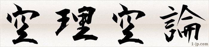 「群 集 心 理 楼 閣」漢字を含む四字熟語   習字