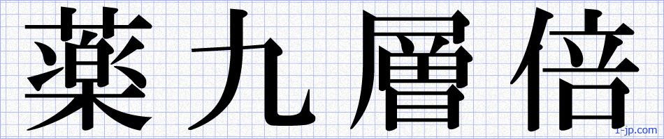 「苦 爪 楽 髪 之 心」漢字を含む四字熟語   習字